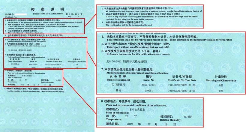 游标卡尺校准证书说明页图片