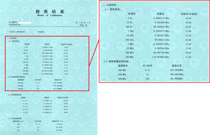 频率计校准证书结果页图片