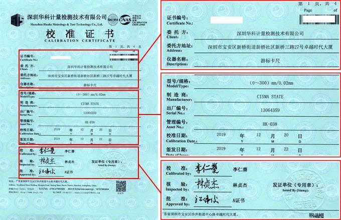 游标卡尺校准证书首页图片