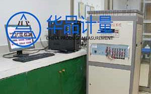 江西皇堡玩具有限公司做仪器校准服务选择华品计量