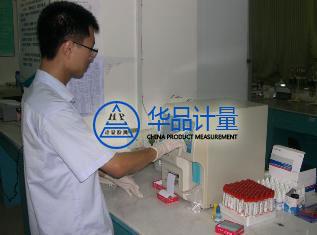 江西大明联合橡胶制品选择华品计量检测
