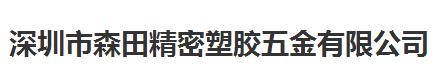 江西深圳市森田精密塑胶五金有限公司做仪器校准找华品计