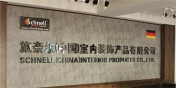 江西辽宁施奈尔室内装饰产品有限公司做仪器校准找华品计