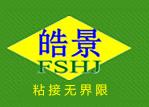 江西广东皓景新材料科技有限公司做仪器校准找华品计量