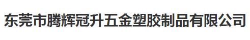 江西东莞市腾辉冠升五金塑胶制品做仪器校准找华品计量