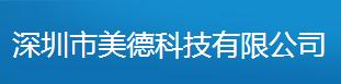 江西深圳市美德精密科技有限公司做仪器校准找华品计量