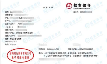 江西森工科技有限公司做仪器校准找华品计量