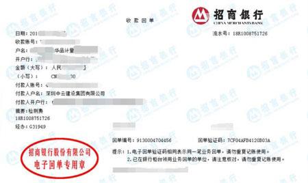 江西中云建设集团有限公司做仪器校准找博罗计量