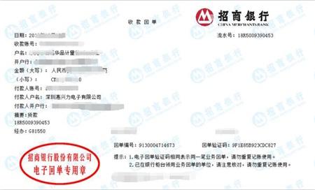 江西深圳惠兴力电子有限公司做仪器校准找华品计量