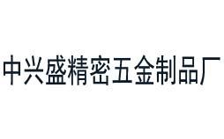 江西中兴盛精密五金制品厂做仪器校准服务选择华品计量